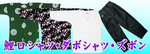 鯉口シャツ・ダボシャツ・ズボン